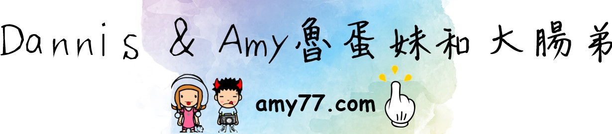 Dannis Amy魯蛋大腸弟︱美食旅遊生活