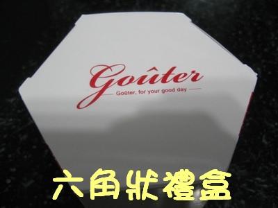 Goûter雅培米堤 ~超起士~ 超好吃~超營養
