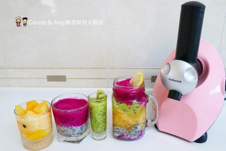 《夏季冰品DIY》澳洲Cooksclub水果冰淇淋機。簡單快速方便吃到天然A水果冰淇淋/思樂冰/冰沙。健康美味甜點自已動手做︱開箱評價分享(影片)