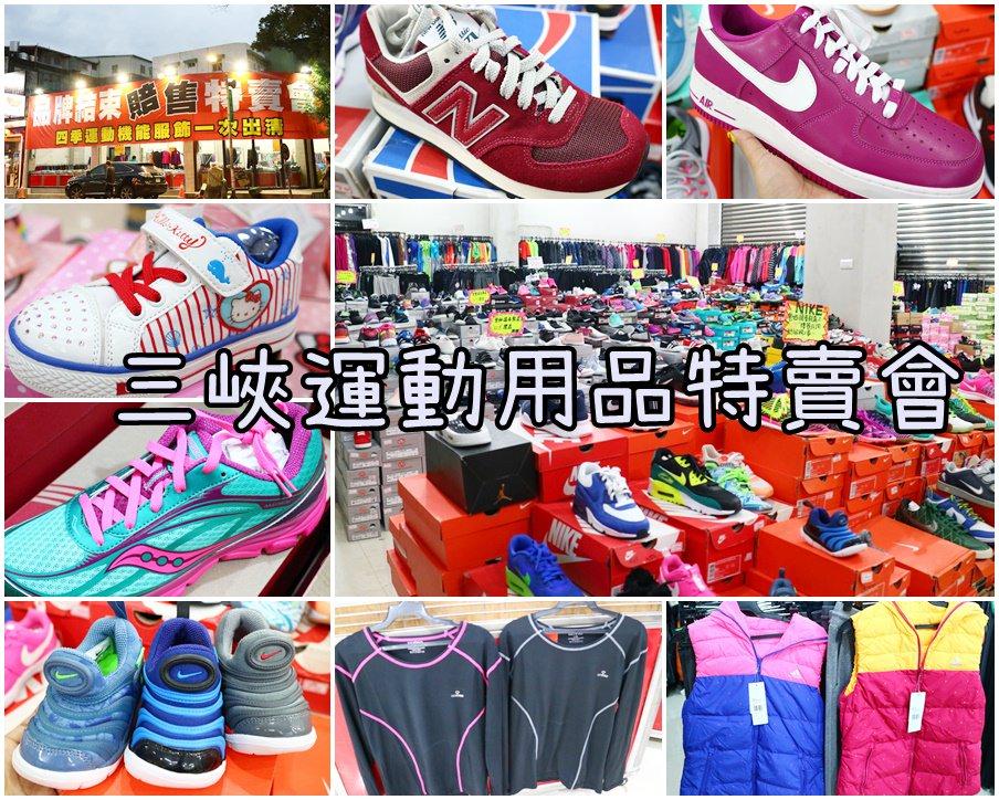 三峽運動用品聯合特賣會。NIKE、New Balance、PUMA 最低3折起。MoonStar童鞋只要390元。運動機能服飾全面優惠中︱ (影片)