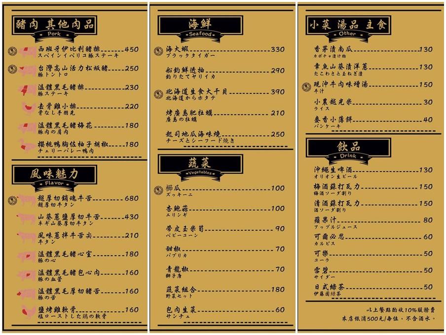 《新竹竹北燒肉餐廳》大股熟成燒肉專門-新竹竹北店。美日澳熟成和牛一次品嚐,超厚切牛舌初體驗。日本清酒自動販賣機想喝什麼自己選︱(影片)