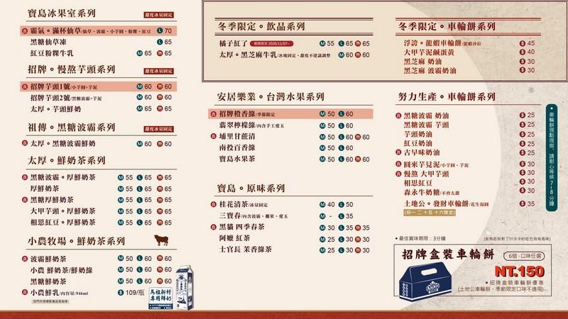 新竹新豐下午茶推薦 馬祖新村新豐店-台灣在地特色飲品 X 創意古早味車輪餅。車輪餅手搖飲口味推薦價格分享。芋頭控別錯過!!(影片)